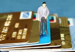 信用卡最低还款怎么还对个人征信影响大吗?