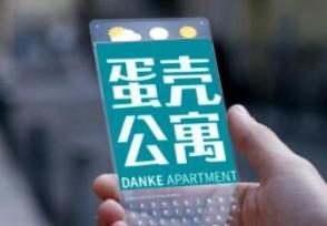 北京蛋壳退租是真的吗? 大量租户正在维权追索