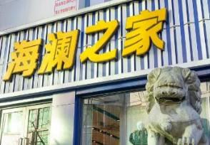 32岁周立宸接班海澜之家今日公司股价上涨