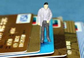 信用卡消费超过当日限额 可以试试这些方法解决