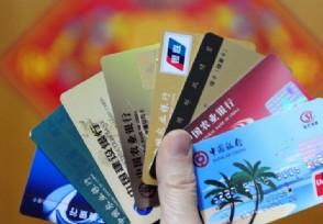 银行卡可以代办吗 流程是怎么样的?
