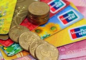 最低还款和分期还款哪个划算欠款的人请看分析