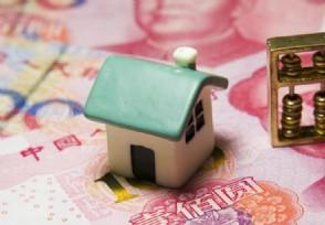 中国的房价在下跌吗已经出现了这些迹象