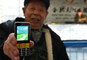 老年人不用手机支付了怎么办这两种方法可参考