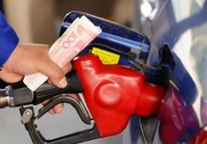 油价调整窗口最新消息数据依然还在上升的走势当中