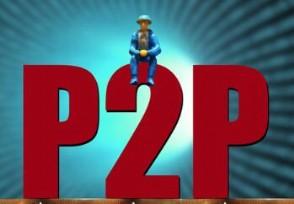 p2p平台倒了我们的钱怎么办?这种方法或可挽回