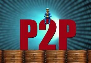 p2p最新消息平台倒闭投资者的钱怎么办?