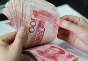 中国平均工资年薪多少人均收入突破10000美元
