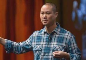 华裔鞋王谢家华去世他是Zappos创始人