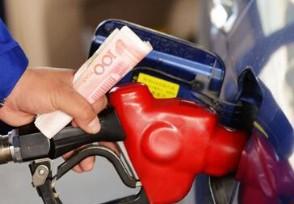今日油价最新价格 新一轮调整窗口来了即将上涨