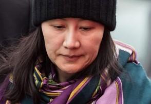 加拿大何时释放孟晚舟回国 最新消息仍未释放