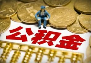 商贷提公积金影响公积金贷款吗 具体都有哪些规定?