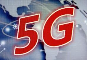 未来5G手机可免费接收电视节目不需要流量输入
