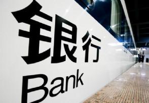 1亿存银行一年多少利息 存活期和定期差异明显