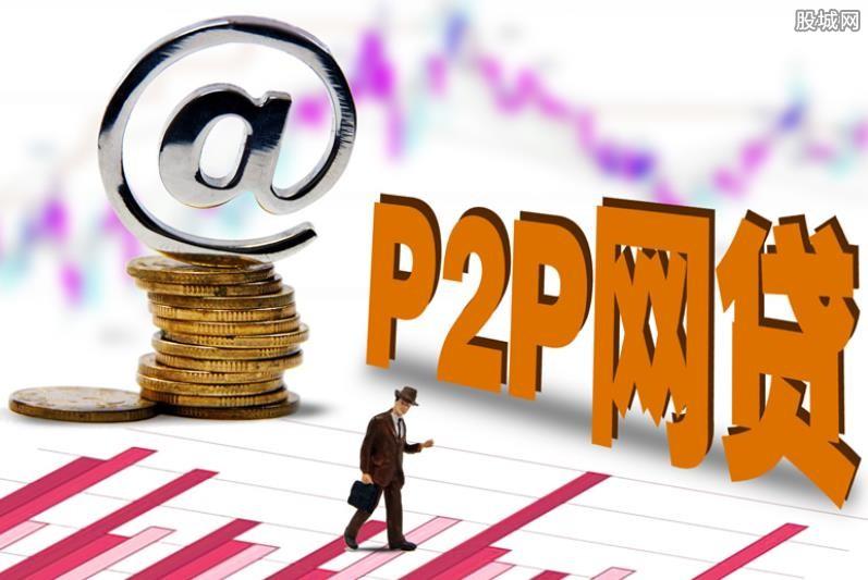 p2p网贷机构