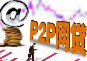 p2p清零投资人的钱怎么办银保监会是这样保证的
