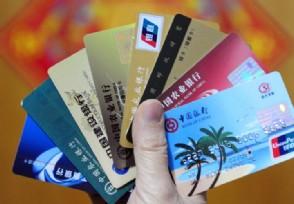 信用卡逾期15天有事吗这些后果要清楚
