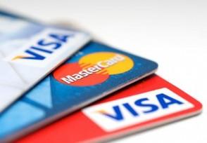 注销信用卡很严重吗会有什么后果?