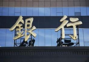 中国瑞士银行开户条件为何把钱存进瑞士银行?