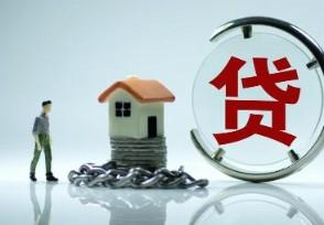 房贷最多可以贷多少年可以提前还吗?