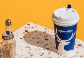 瑞幸咖啡现在怎么样了?财务造假事件未影响门店经营