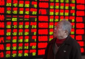 该股东账号未指定是什么意思 可能的原因有这些