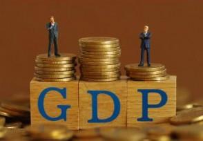 专家预测2021年GDP 增速有望达到5.5%左右