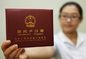 一个北京户口值多少钱 主要可以享受哪些好处