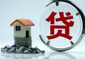 55岁买房可以贷款几年 工商银行是这样规定的