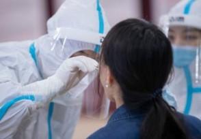 务工返乡要核酸检测吗? 做好预防和防控工作