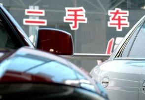 北京二手车过户费用 周末时间不办理业务