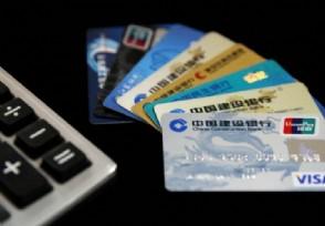 退款成功信用卡没入账 这几个原因均有可能