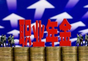 企业年金退休能拿多少 缴纳越多领的越多