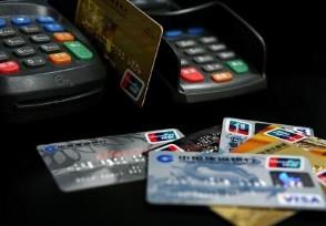 持卡人认证失败是什么意思 还能刷卡吗?