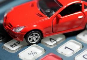 车贷还清之后需要办理什么手续 具体可这样处理