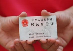 身份证到期可在现居住地换领吗 更换需要多久?