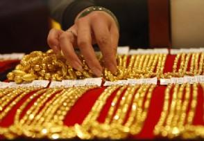 千万别买标价卖的黄金否则要吃大亏!