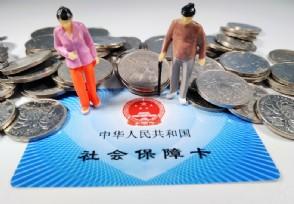 2021中国将实现社保卡跨省通办门诊费用直接结算