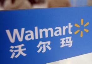 沃尔玛超市是哪个国家?全球知名品牌简介揭开