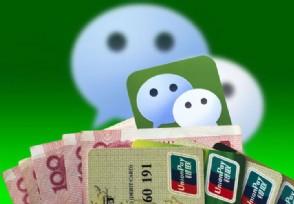 微信转银行卡要手续费吗主要分两种情况