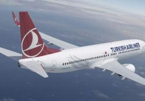 民航局向土耳其航空发熔断指令后者暂停运行2周