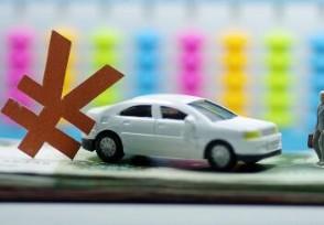 车贷不还会有什么后果?五大影响特别严重