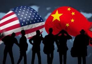 中方将制裁美国官员为错误行为付出沉重代价