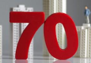 房屋产权70年后怎么办所有权会转移吗?