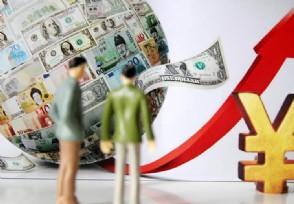 2020年实现人民收入翻一番你的工资涨了多少?