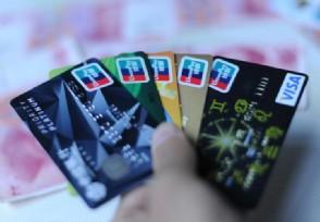 信用卡逾期多久会联系家人一般为这个时间