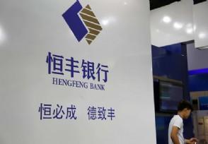 恒丰银行是国企还是央企工资待遇怎么样?