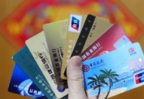 信用卡被冻结就是黑户业内人士是这样回应的