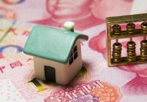 办理贷款买房需要什么条件这些条件必须满足