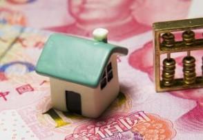 期房什么时候开始还贷 贷款发放次月开始还贷